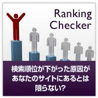 search-rank-change-reason